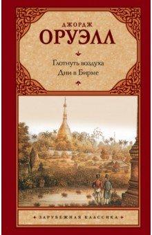 Глотнуть воздуха. Дни в Бирме