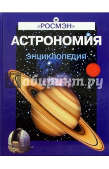 Астрономия: Энциклопедия