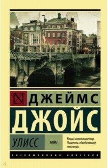 Улисс. В 2-х томах. Том I