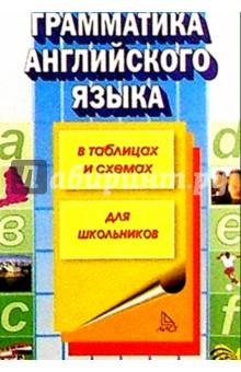 Губарева Т.Ю. Грамматика английского языка в таблицах и схемах