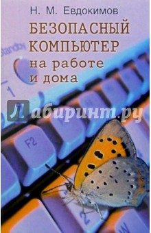 Безопасный компьютер на работе и дома