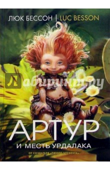 Артур и месть Урдалака: Книга третья