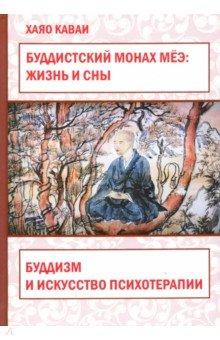 Буддистский монах Мёэ. Жизнь и сны. Буддизм и искусство психотерапии