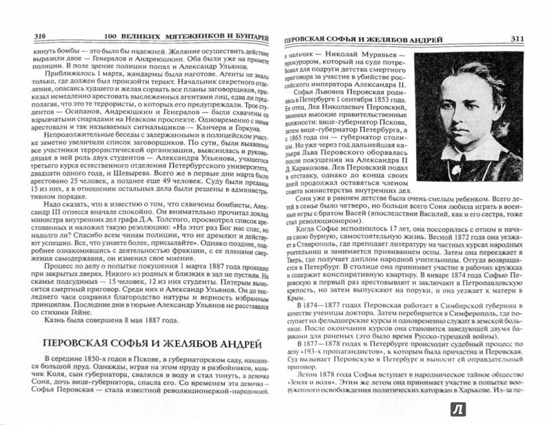 Иллюстрация 1 из 8 для 100 великих мятежников и бунтарей - Ионина, Истомин, Кубеев | Лабиринт - книги. Источник: Лабиринт