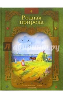 Родная природа: Стихи русских поэтов