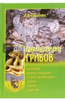 Гарибова Лидия Васильевна Выращивание грибов