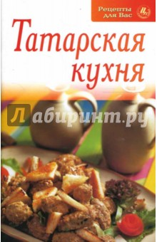 Татарская кухня
