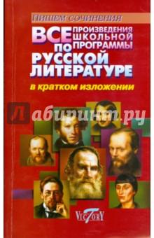 Все произведения школьной программы по русской литературе. Краткое изложение
