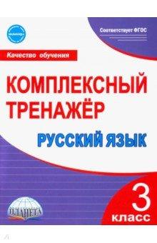 Русский язык. 3 класс. Комплексный тренажер. ФГОС