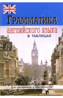 Бойцова Е. Г. Грамматика английского языка в таблицах и схемах
