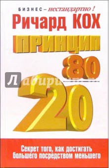 Кох Ричард Принцип 80/20