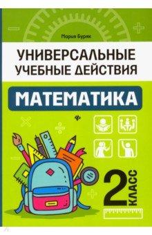 Математика. 2 класс. Рабочая тетрадь