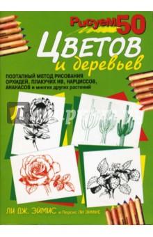 Эймис Персис Ли, Эймис Ли Дж. Рисуем 50 цветов и деревьев