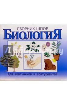 Шевцова Е. С. Биология. Сборник шпаргалок. Для школьников и абитуриентов