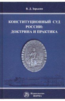 Конституционный Суд России. Доктрина и практика. Монография