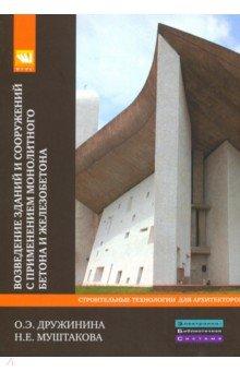 Возведение зданий и сооружений с применением монолитного бетона и железобетона. Учебное пособие