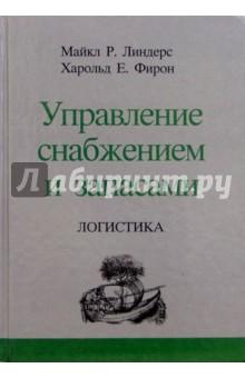 Линдерс Майкл Р., Фирон Харольд Е. Управление снабжением и запасами. Логистика