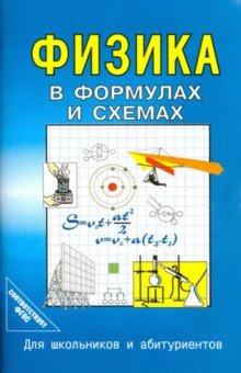 Физика в формулах и схемах. ФГОС