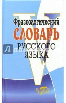 Словарь фразеологический оборотов