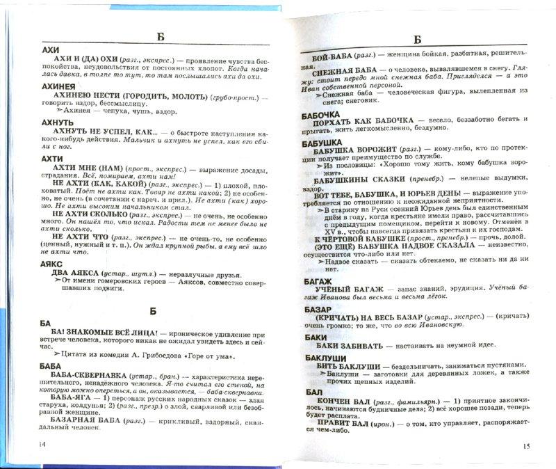 Иллюстрация 1 из 13 для Фразеологический словарь русского языка - М.И. Степанова | Лабиринт - книги. Источник: Лабиринт