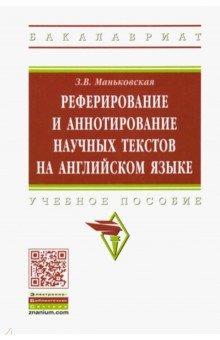 Реферирование и аннотирование научных текстов на английском языке. Учебное пособие