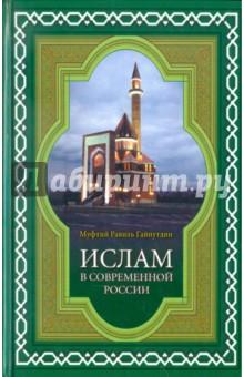Гайнутдин Муфтий Равиль Ислам в современной России