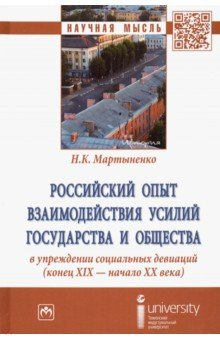 Российский опыт взаимодействия усилий государства и общества в упреждении социальных девиаций