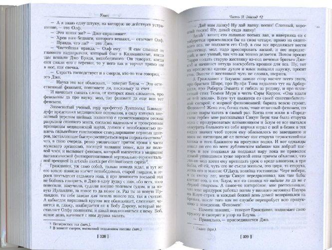 Иллюстрация 1 из 7 для Улисс: Роман - Джеймс Джойс   Лабиринт - книги. Источник: Лабиринт