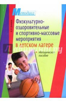 Должиков Иван Физкультурно-оздоровительные и спортивно-массовые мероприятия в детском лагере: Методическое пособие