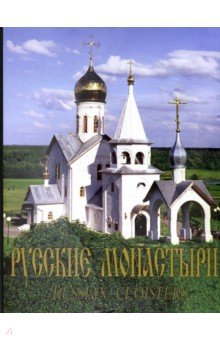 Русские монастыри. Юг России. Альбом