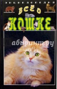 Все о кошках. Энциклопедия. Издание 2, переработанное