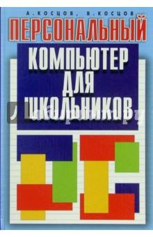 Косцов Валерий Викторович Персональный компьютер для школьников