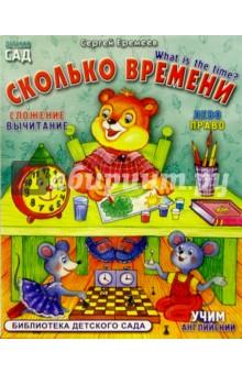 Еремеев Сергей Васильевич Сколько времени