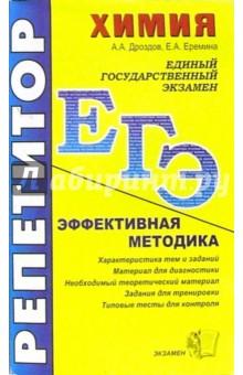 Дроздов Алексей Александрович ЕГЭ. Репетитор. Химия. Эффективная методика