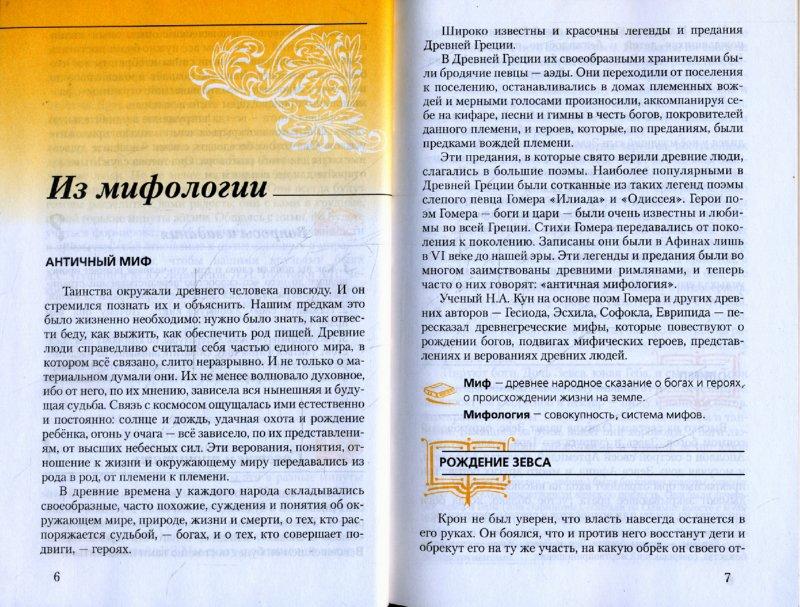 гдз по литературе 6 класса москвин 2 часть