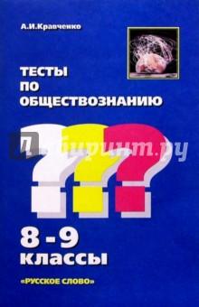 Кравченко Альберт Иванович Тесты по обществознанию. 8-9 классы. - 4-е изд.