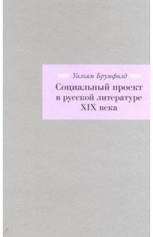 Социальный проект в русской литературе XIX века