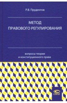 Метод правового регулирования. Вопросы теории и конституционного права