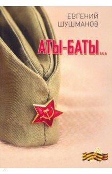 Аты-баты…