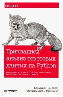 Прикладной анализ текстовых данных на Python. Машинное обучение и создание приложений обработки