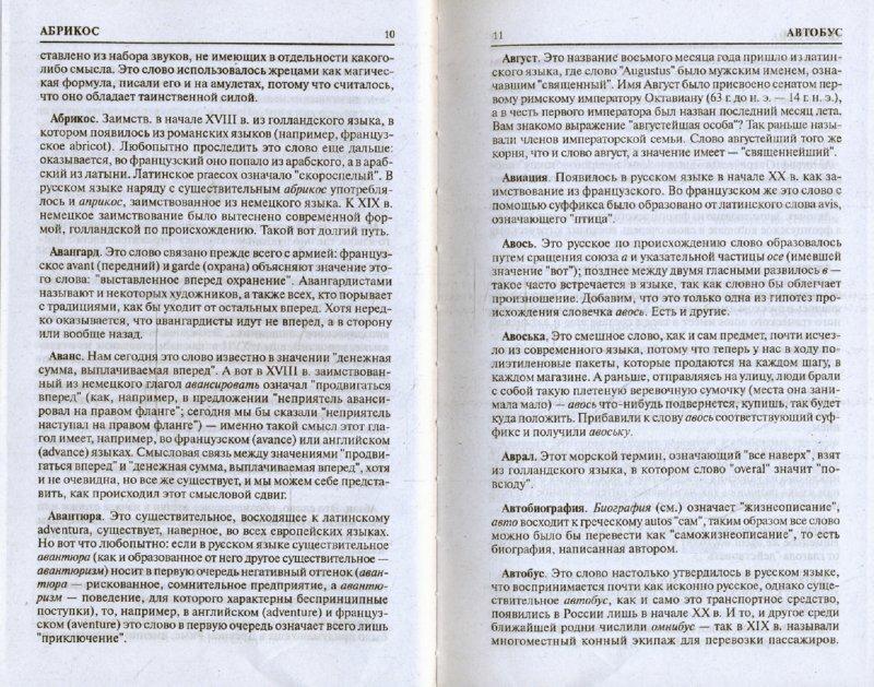 Иллюстрация 1 из 12 для Этимологический словарь русского языка | Лабиринт - книги. Источник: Лабиринт