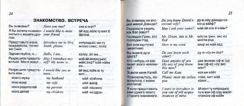 Разговорный английский язык перевод на русский язык