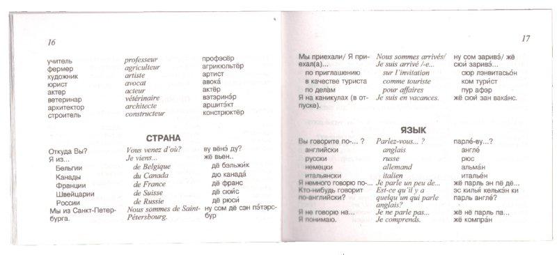 Иллюстрация 1 из 11 для Русско-французский разговорник - И.В. Лисовская | Лабиринт - книги. Источник: Лабиринт