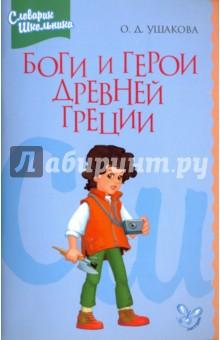 Боги и герои Древней Греции: Справочник школьника
