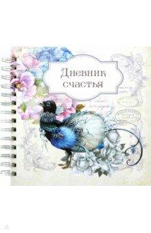 Дневник счастья. Вид 2 (3942)