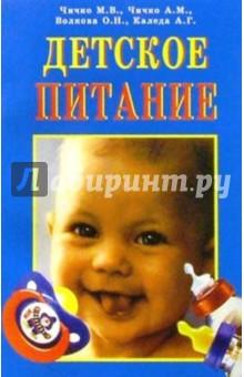 Чичко Михаил Викентьевич, Чичко Алексей, Волкова Оксана Детское питание