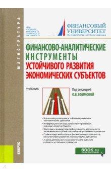 Финансово-аналитические инструменты устойчивого развития экономических субъектов. (Магистратура)
