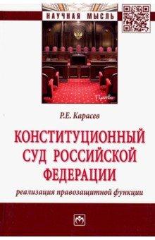 Конституционный Суд Российской Федерации: реализация правозащитной функции