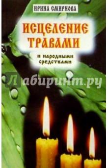 Смирнова Ирина Владимировна Исцеление травами и народными средствами