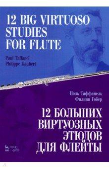 12 больших виртуозных этюдов для флейты. Ноты
